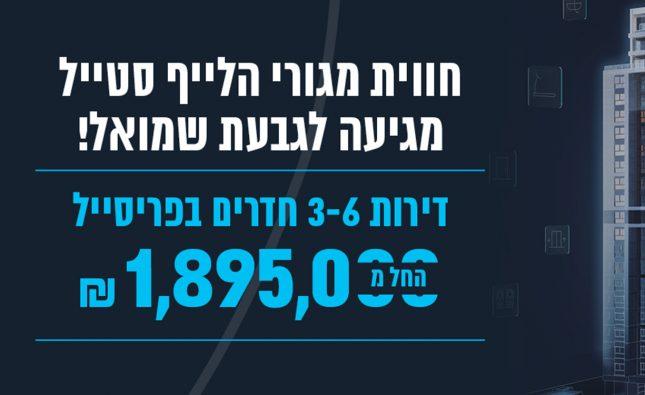 הפריסייל בפרויקט החדש 'אלקטרה לייף סטייל בגבעת שמואל' יצא לדרך