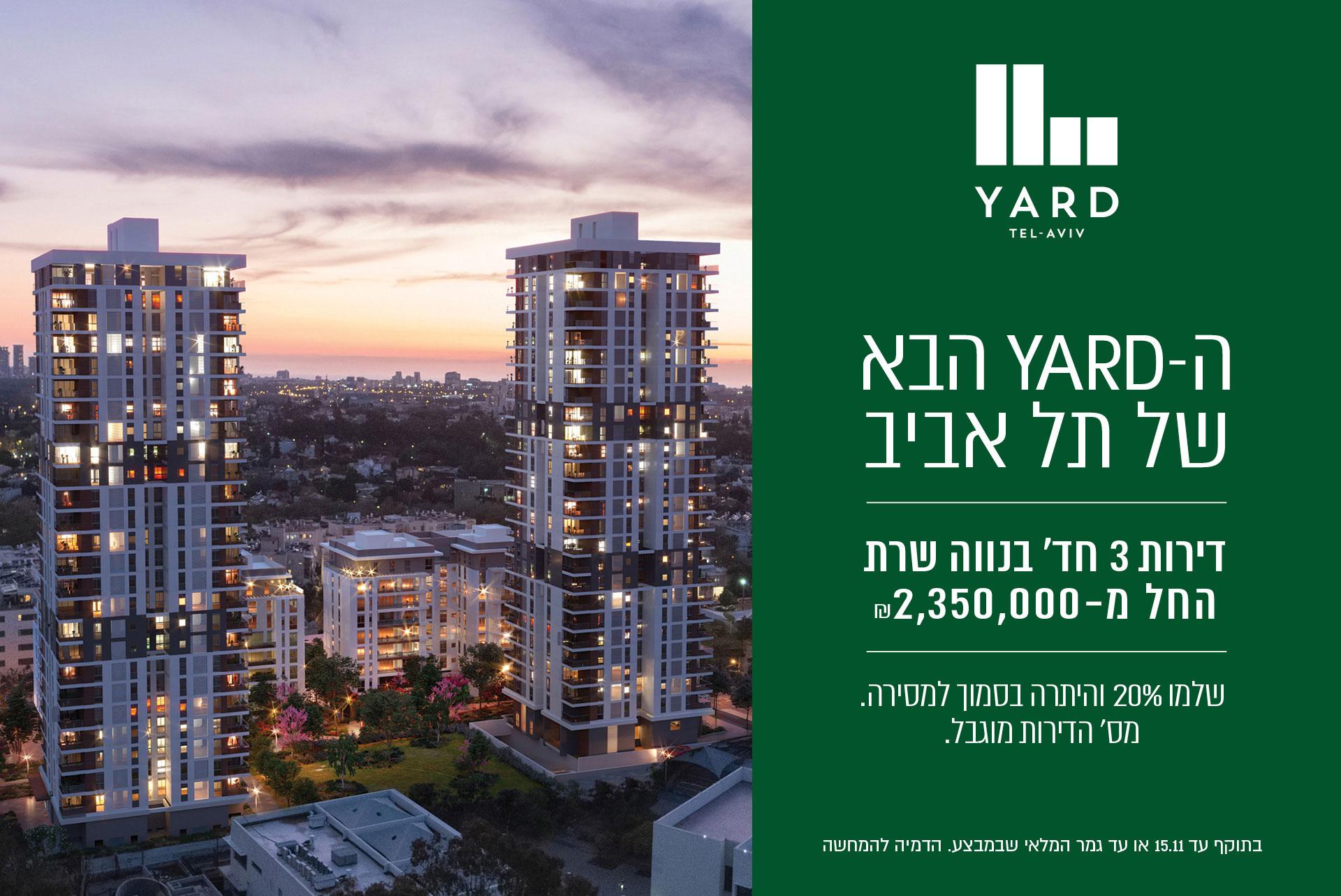 מתחם המגורים החדש של תל אביב