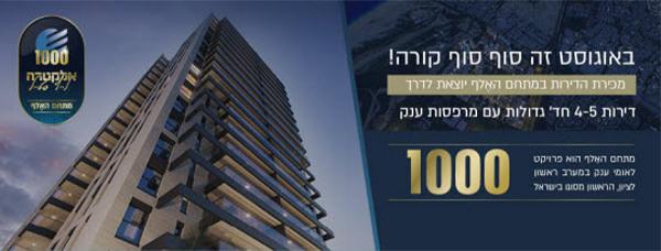 אלקטרה מגורים החלה בהרשמה לפריסייל בפרויקט מתחם ה- 1000